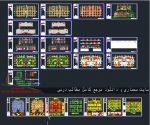 دانلود پلان فایل اتوکدی طراحی فنی خوابگاه