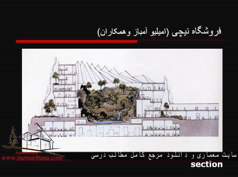 دانلود پاورپوینت نقش معماری پایدار در صنعت ساختمان