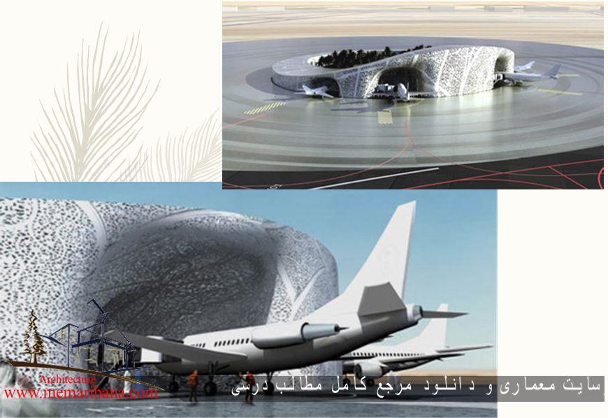 دانلود رساله و مطالعات معماری طراحی فرودگاه