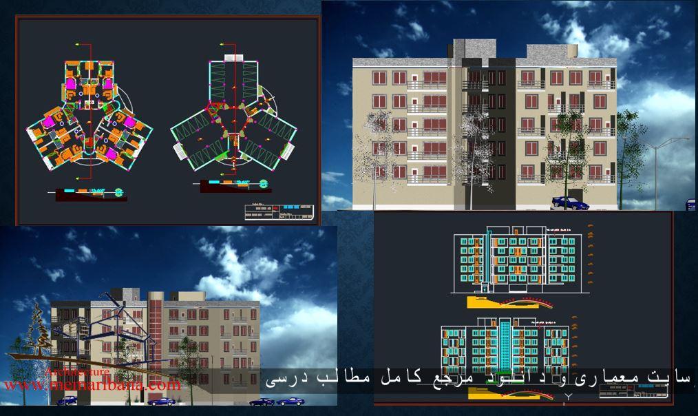 دانلود نقشه کامل طراحی مجتمع مسکونی