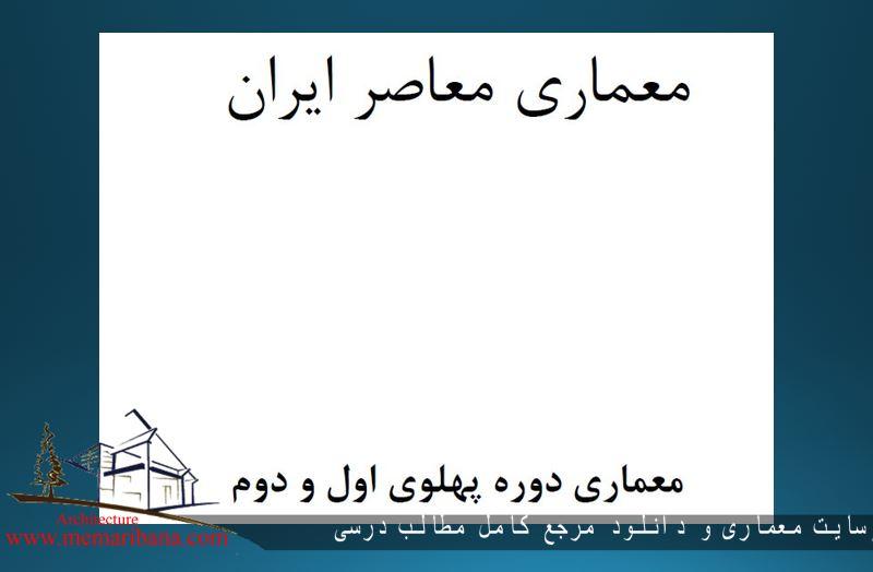 دانلود پاورپوینت معرفی معماری معاصر ایران (دوره پهلوی اول و دوم)