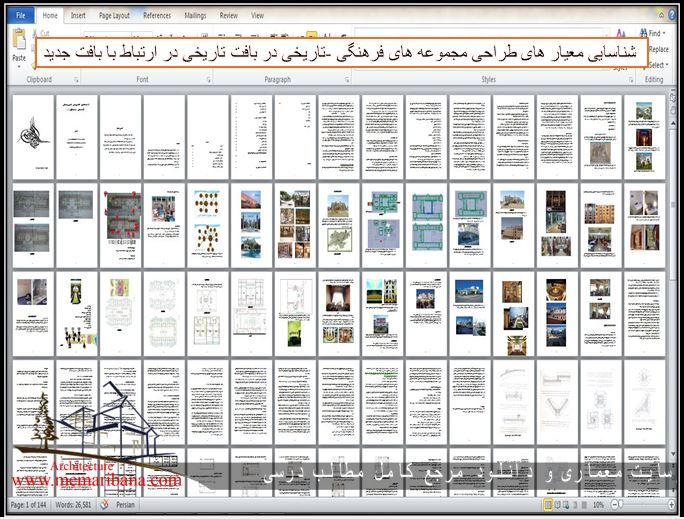 دانلود رساله شناسایی معیار های طراحی مجموعه های فرهنگی -تاریخی در بافت تاریخی در ارتباط با بافت جدید