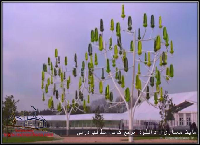 توربین بادی به شکل درخت که در حیات منزل جا میگیرد و میتواند تا 3.5kw  برق (مصرف چهار خانه) را تولید کند.