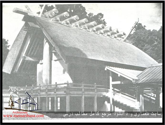 تصویر 119 - ژاپن – شودن – بنای اصلی مرقد ایزه – نمونه اولیه سده سوم میلادی – بازسازی شده در سال 1973 (این بنا بزرگترین مرقد آیین شینتو ( طریقت خدایان ) در ژاپن است ) .