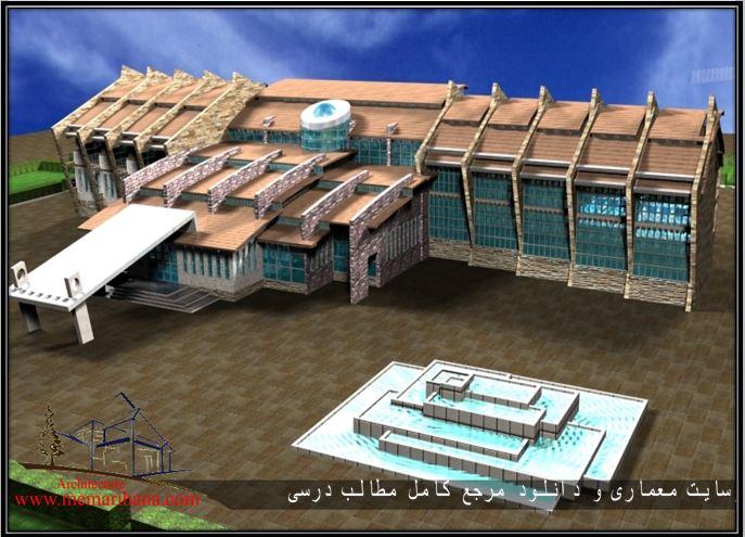 دانلود نقشه کامل طراحی معماری هتل سه ستاره همراه رندر ۳MAX