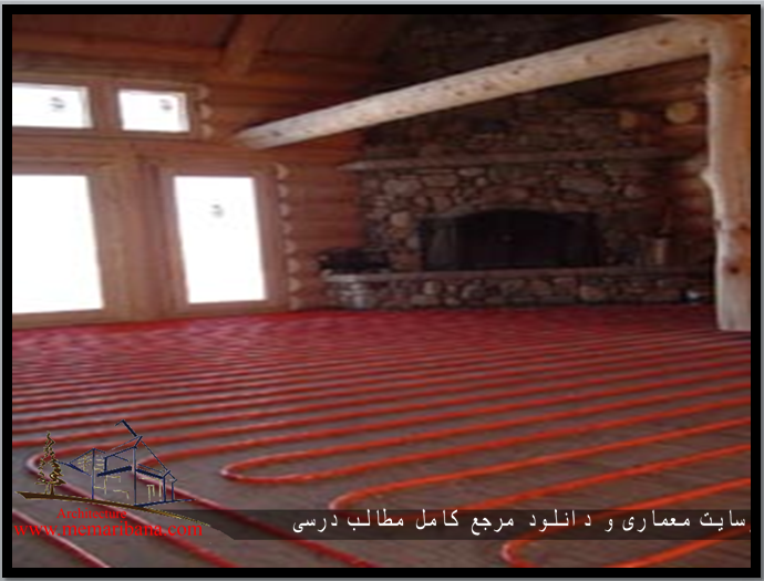 دانلود پاورپوینت طراحی سیستم گرمایش از کف در ساختمان