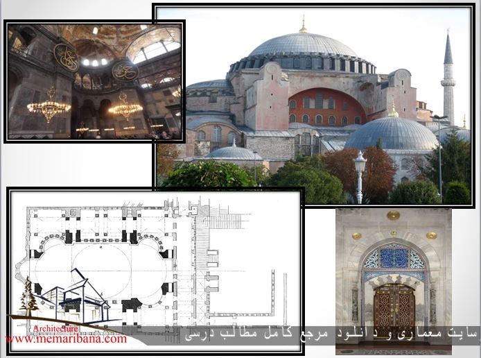 معرفی کلیسا یا مسجد ایاصوفیه ترکیه
