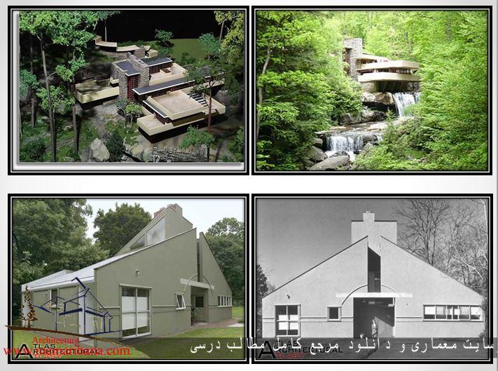 مقایسه تطبیقی معماری ارگانیک و پست مدرن، (مطالعات موردی: خانه آبشار و خانه مادر ونچوری)