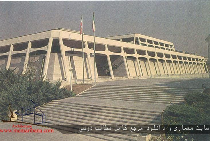 معماری دوران معاصر قبل و بعد از انقلاب اسلامی