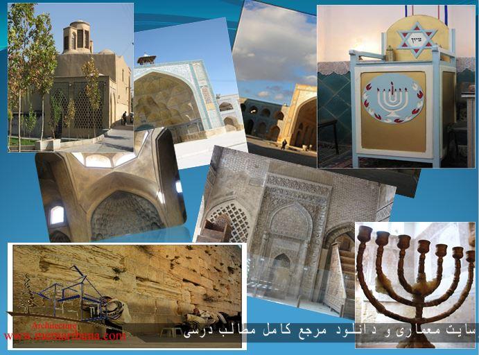 دانلود پاورپوینت مقایسه کنیسه و مسجد