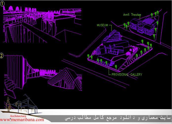 دانلود نقشه اتوکدی موزه هنرهای معاصر همراه با پرسپکتیو داخلی و خارجی