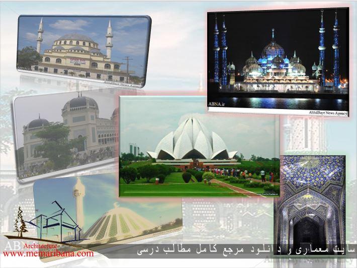 مقايسه مساجد اسلامی با دیگر مساجد جهان