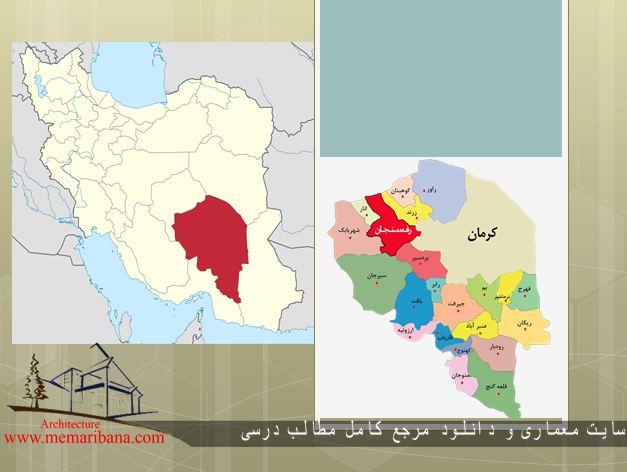 معرفی کامل شهر کرمان و مطالعات اقلیمی جغرافیایی منطقه