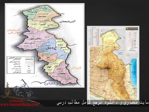 دانلود مطالعات تاریخی و اقلیمی شهر اردبیل