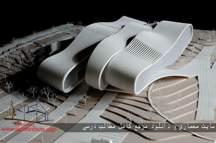نمونه موردی طراحی موزه