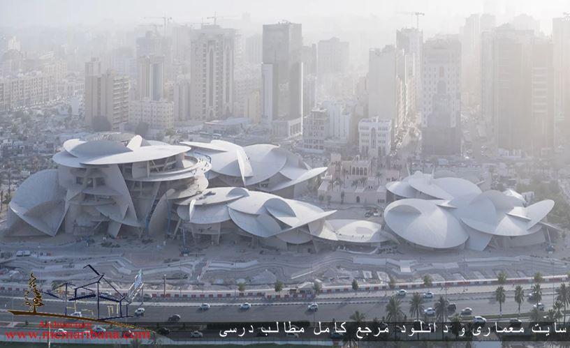معرفی موزه ملی قطر