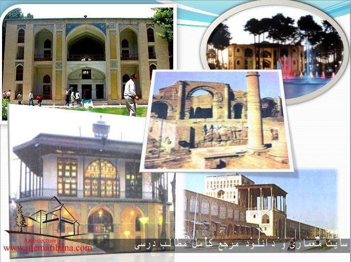 دانلود پاورپوینت معرفی انوع کاخ های ایرانی