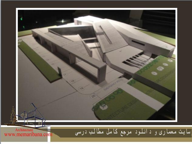 دانلود فایل بررسی نمونه های موردی طراحی دانشکده هنر و معماری