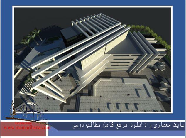 دانلود فایل مطالعات و برنامه فیزیکی طراحی دانشكده معماري و شهر سازي