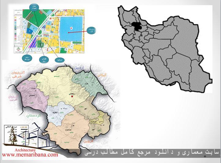 دانلود مطالعات معرفی استان زنجان و شهر سلطانیه همراه با تحلیل سایت