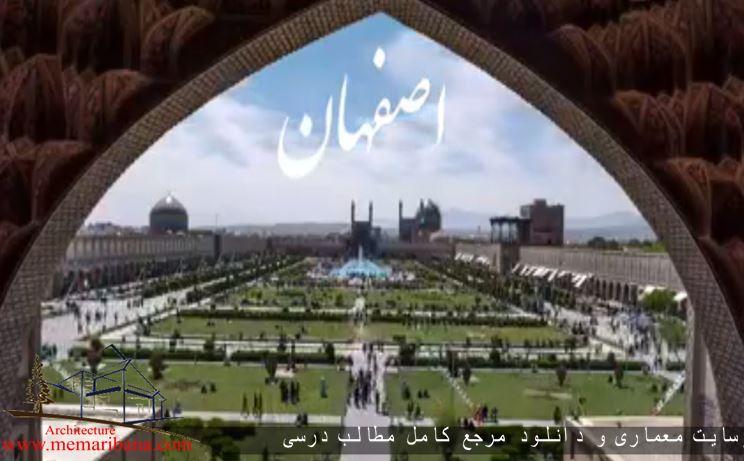 یک کلیپ زیبا از ترکیب 5000 عکس از اصفهان+بیش از 100 ساعت برای ساخت آن زمان صرف شده است
