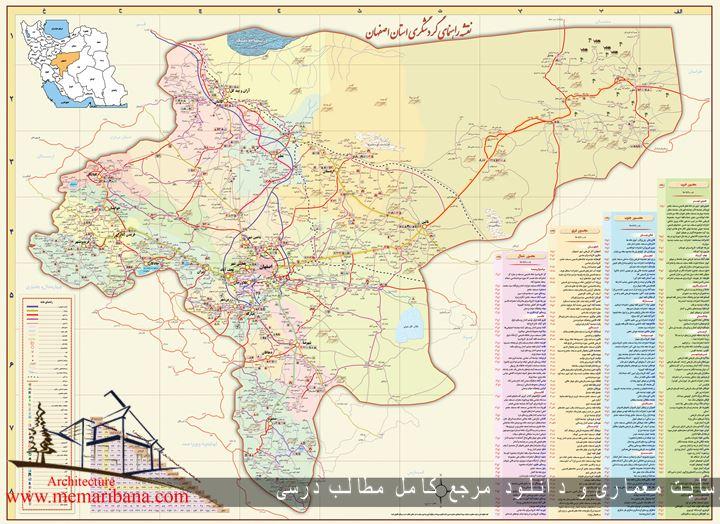 دانلود مطالعات پایه معرفی شهر اصفهان