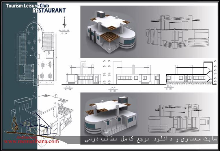 دانلود نقشه رستوران همراه با پرسپکتیو اتوکدی کامل