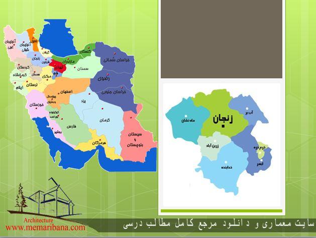 دانلود فایل مطالعات اقلیمی محیطی استان زنجان