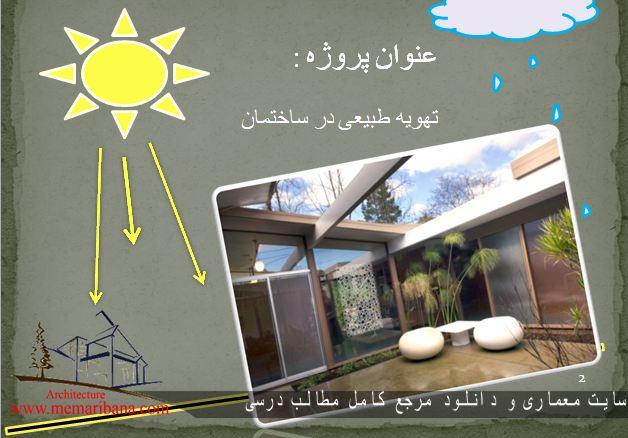 دانلود پاورپوینت تهویه طبیعی در ساختمان