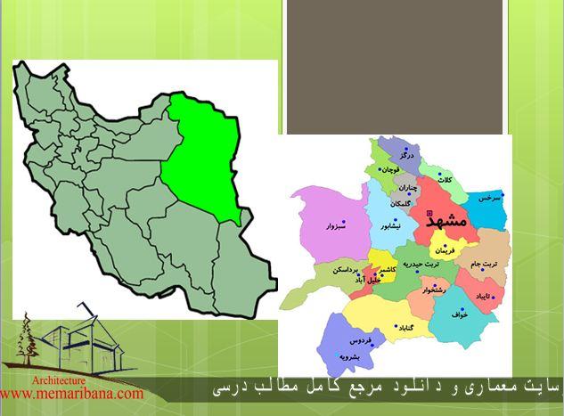 دانلود فایل مطالعات اقلیمی استان خراسان