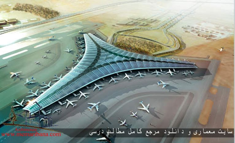 مطالعات اولیه طراحی فرودگاه