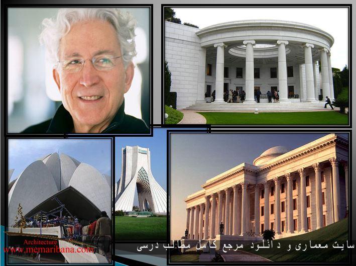 دانلود پاورپوینت رایگان معرفی معمار ایرانی حسین امانت
