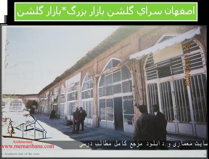 سرای گلشن اصفهان