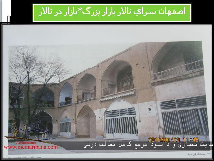 اصفهان سرای تالار بازار بزرگ*بازار در تالار