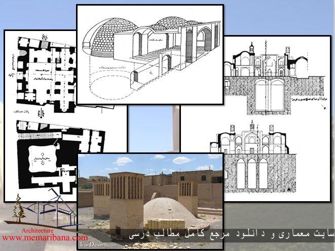 دانلود پاورپوینت معرفی معماری و ساختار آب انبار