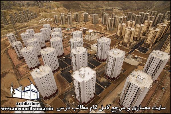 دانلود پروژه شهرها و شهركهای جديد محصولی از معماری بنا