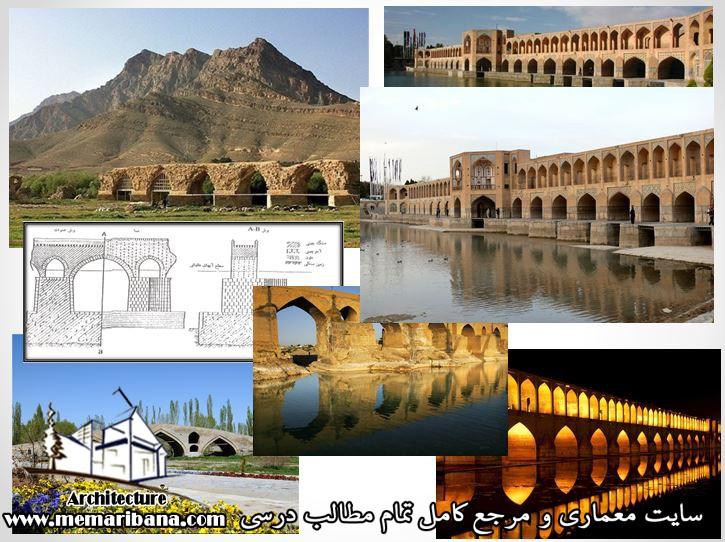 دانلود مقاله معماری پل های قدیمی دردوره های مختلف ایران