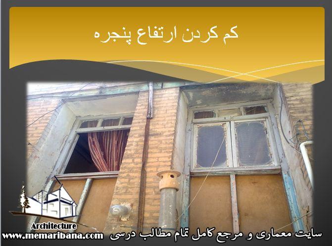 دانلود پاورپوینت مرمت خانه های قدیمی خانه ای باقدمت صدساله در استان کرمانشاه محصولی از معماری بنا