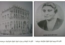 دانلود پاورپوینت مرمت کوشک و عمارت اشرف الملوک فخرالدوله در تهران