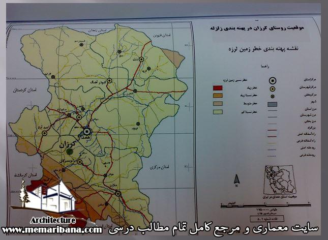 پاورپوینت معرفی روستای كرزانرود از توابع شهرستان تویسرکان