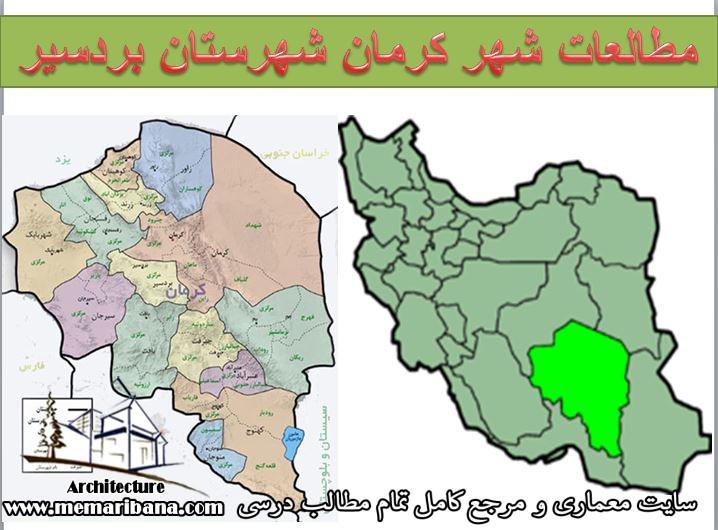دانلود مطالعات شهر کرمان شهرستان بردسیر(تحلیل سایت)