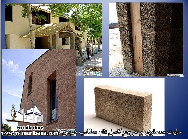 دانلود پاورپوینت معرفی مواد و مصالح نوين ساختمانی