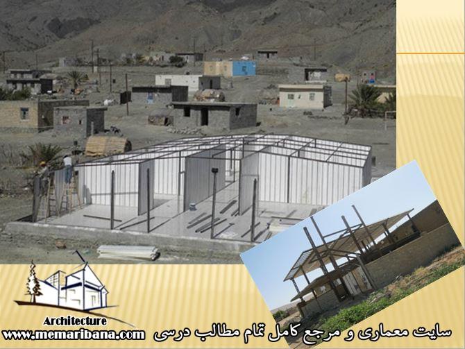 کاربرد فناوری های نوین ساختمانی در مسکن روستایی