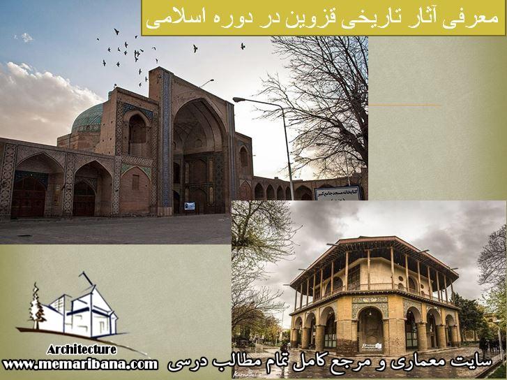 معرفی آثار تاريخی قزوين در دوره اسلامی