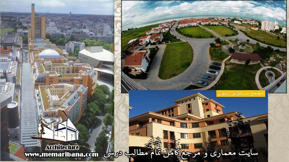 تحلیل مجتمع مسکونی نمونه داخلی و خارجی