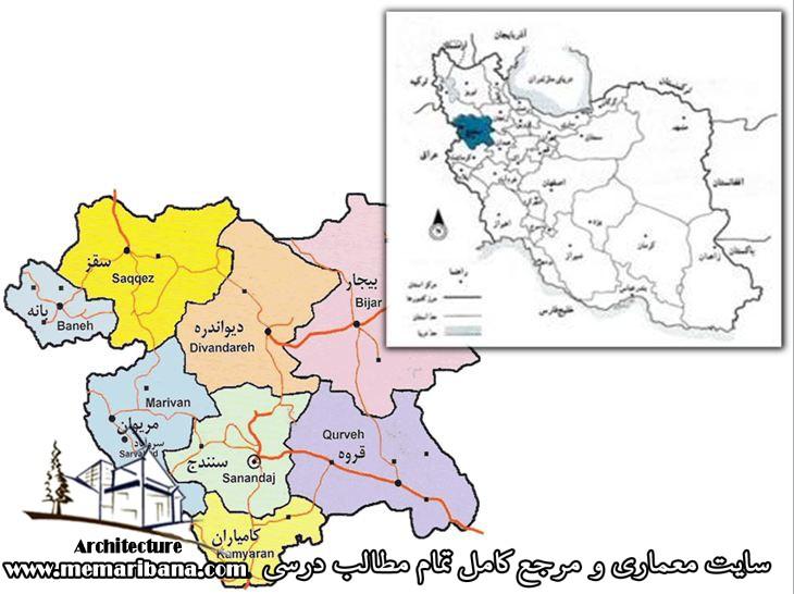 معرفی معماری و اقلیم استان کردستان (شهرستان سنندج)+تحلیل سایت