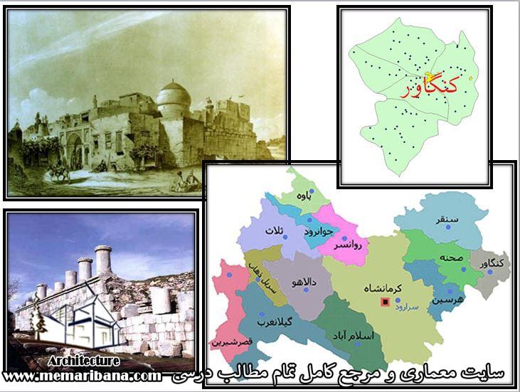 دانلود مطالعات معرفی شهرستان گنگاور+تحلیل سایت