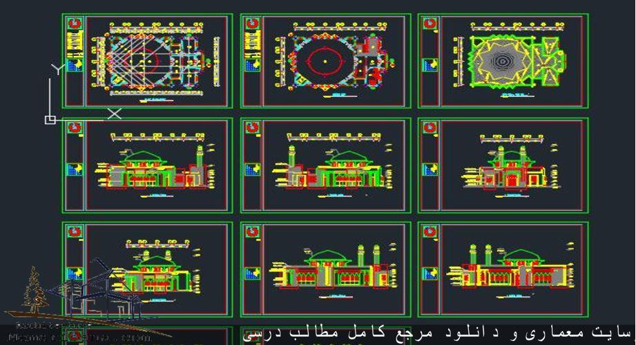دانلود کامل نقشه اتوکدی مسجد