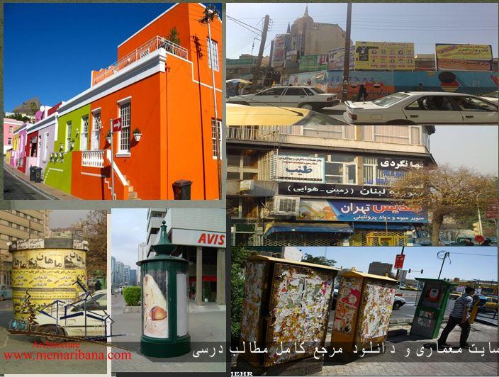 دانلود پاورپوینت نقش آلودگی بصری و تاثیر آن در طراحی شهری