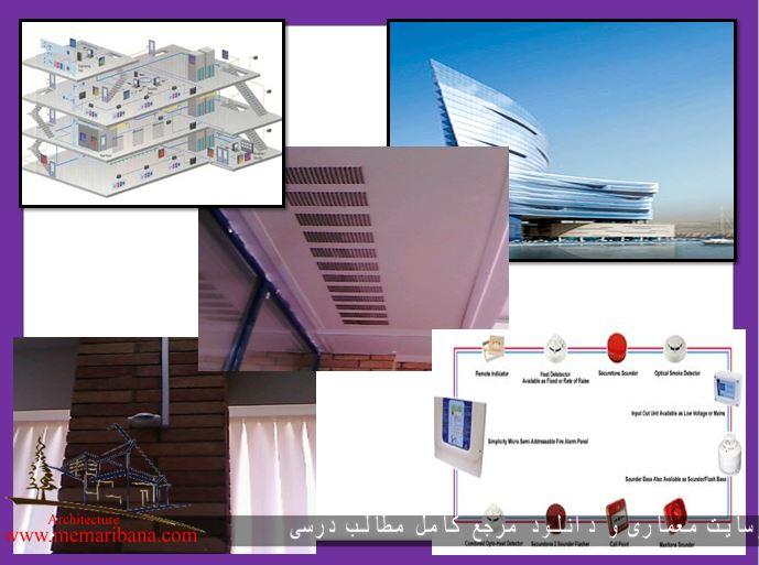دانلود پاورپوینت معرفی معماری ساختمان های هوشمند